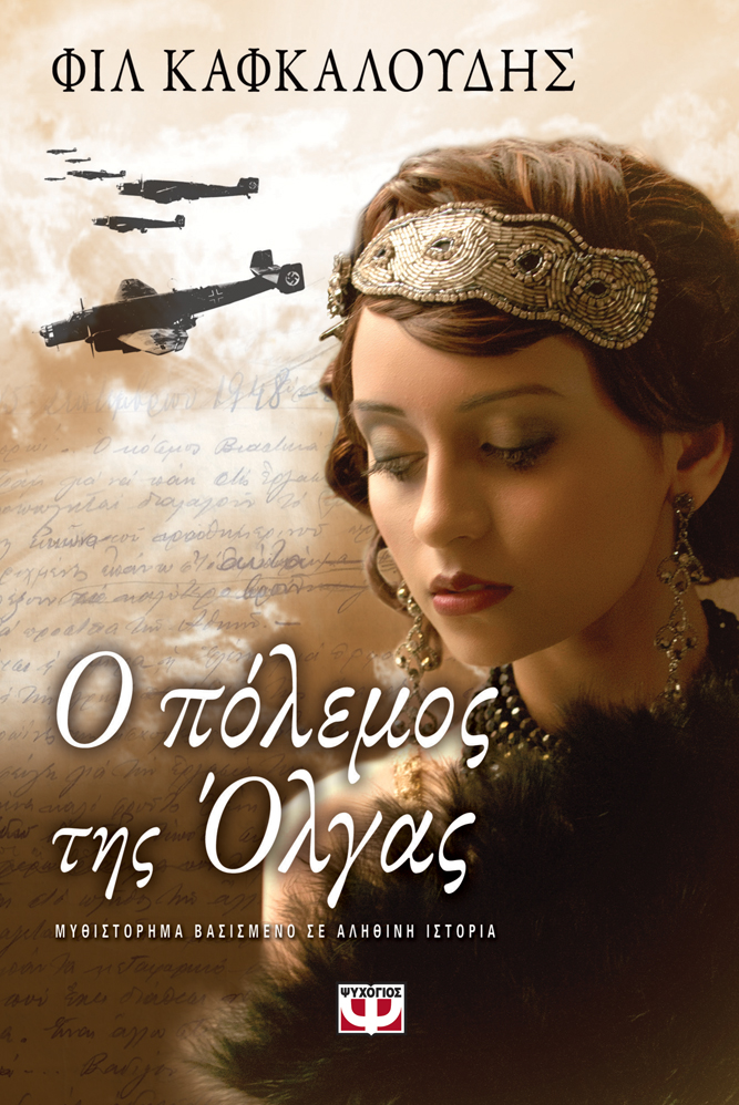 Olga Greek Cover